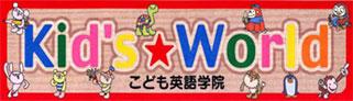 KidsWorldこども英語学院 愛知県大府市